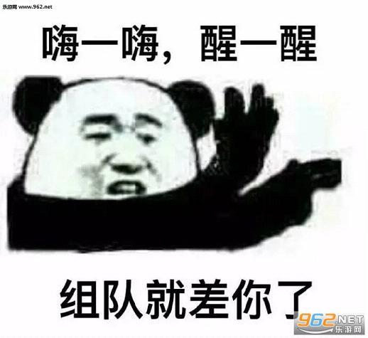 暴走熊猫嗨一嗨醒一醒表情表情包聊天vk图片