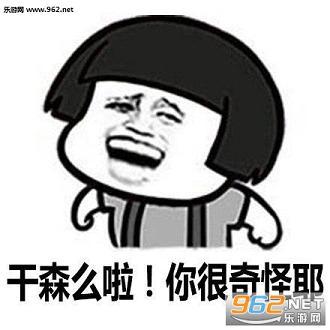 台湾腔蘑菇表情包头摇头表情gif图片