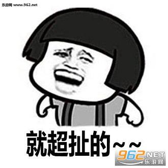 台湾腔表情包谢老谢板表情图片