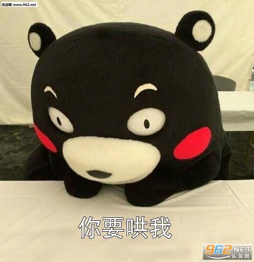 如果我生气了怎么办熊本熊表情包图片