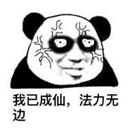 半夜不睡觉1修仙表情ios信动态添加微怎么表情包图片