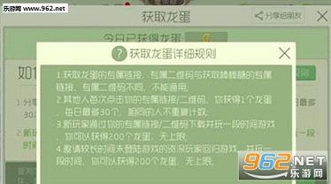 球球大作战炫光测试版v6.2.1_截图2