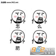 肥四图片乌龙球表情表情图片