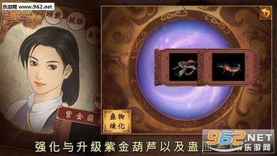新仙剑奇侠传ios存档破解版v3.7.0截图1