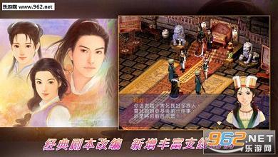 新仙剑奇侠传ios存档破解版v3.7.0截图3