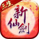 新仙剑奇侠传3d苹果版