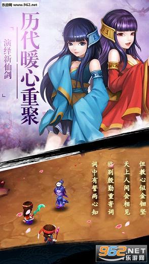 新仙剑奇侠传3d苹果版v3.7.0截图3