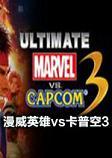 漫威英雄vs卡普空3
