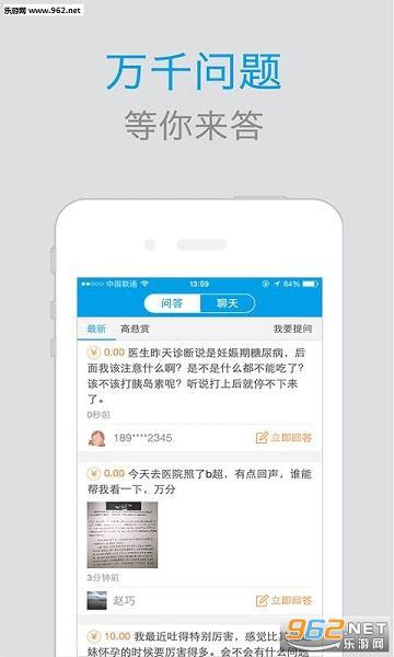幸运妈咪医生端appv3.3_截图2