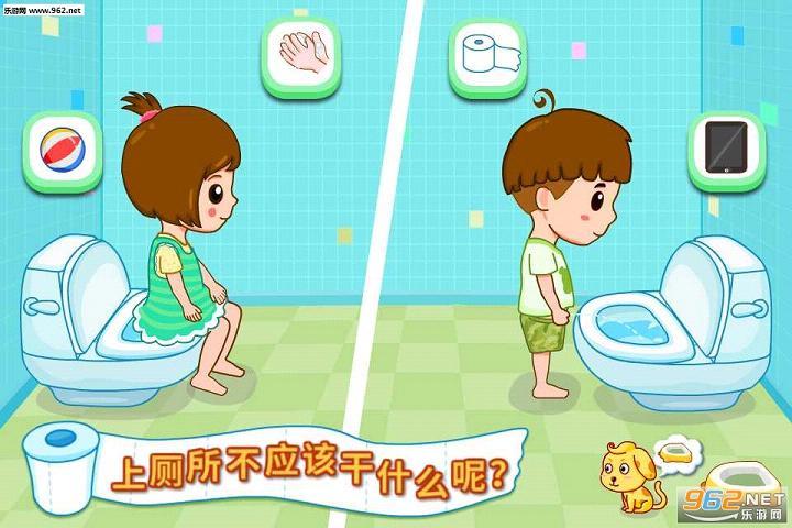 自己上厕所app宝宝巴士v9.1.15_截图1