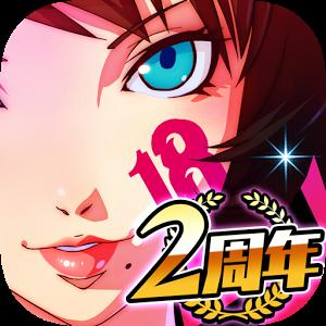 18:与你相连的拼图游戏 2周年中文版