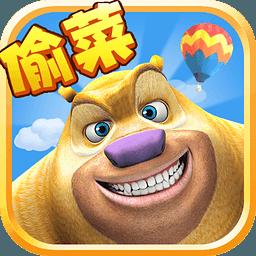 熊出没之熊大农场1.1.8版本