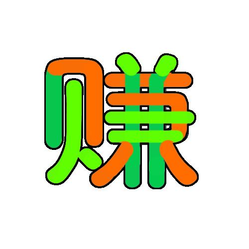 意念赚app官方版v1.0(附赚钱方法)