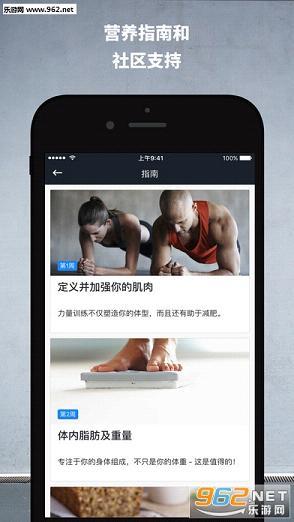 自重健身教练Runtastic Results苹果版v2.1_截图2