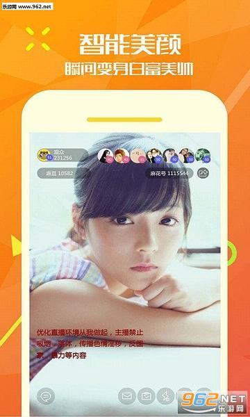麻花直播appv1.10.20_截图2