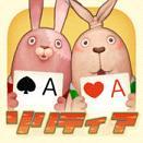 越狱兔纸牌ios官方版