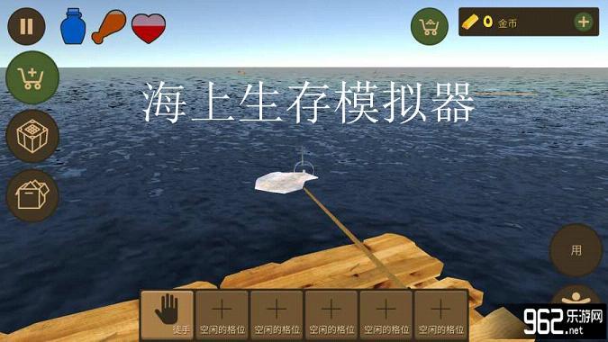 海上生存模拟