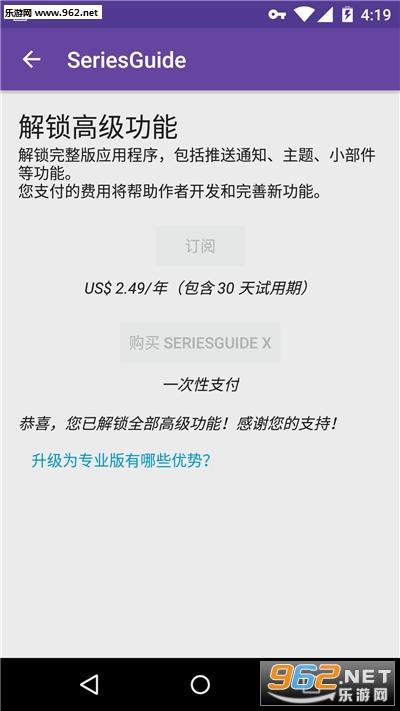 SeriesGuide安卓版v30.0.1截图1