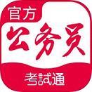 公务员考试通app