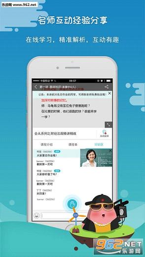 公务员考试通app安卓_截图3