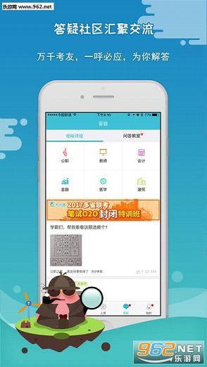 公务员考试通app安卓_截图4