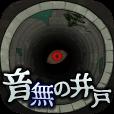 音无的水井中文汉化版v1.0