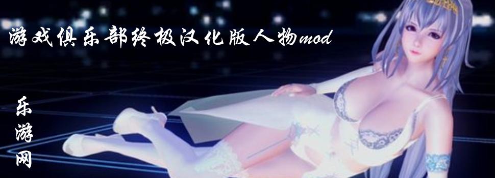 游戏俱乐部终极汉化版mod大全
