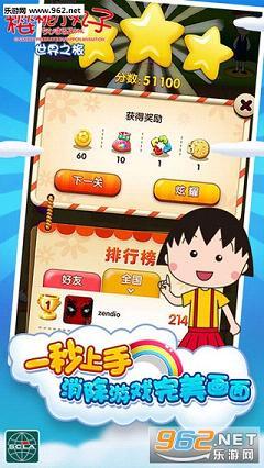 樱桃小丸子最新iPhone/ipad版v1.2.0截图1