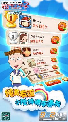 樱桃小丸子最新iPhone/ipad版v1.2.0截图3
