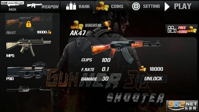 枪手射击3D内购破解版v1.1_截图2