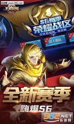 王者荣耀无限点券版2017_截图2