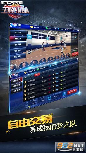 王牌NBA   IOS版v1.0.1094_截图0