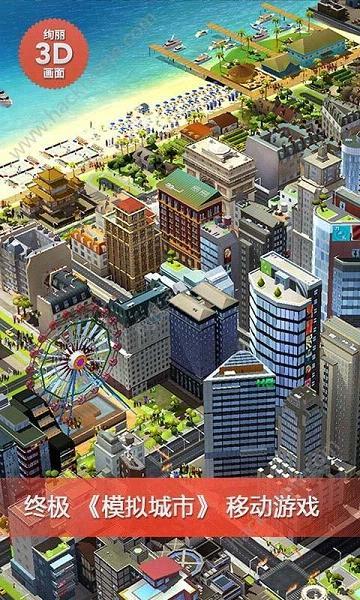 模拟城市我是市长ios无限金币修改版