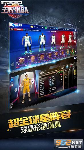 王牌NBA   IOS版v1.0.1094_截�D2