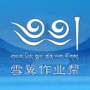 雪翼作业帮app(藏文学习)v1.1