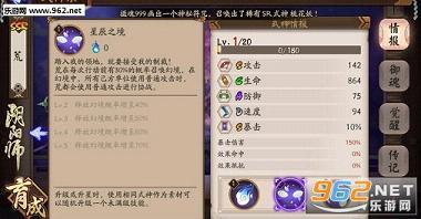 阴阳师手游樱花祭版_截图2