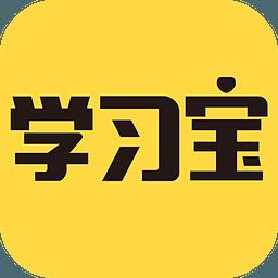 学习宝app作业神器v3.3.8
