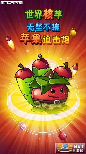 植物大战僵尸22.0.1ios/苹果版_截图3