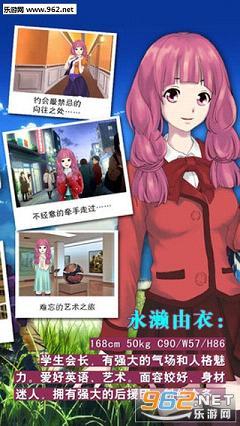 心动回忆:青涩之恋ios破解版v2.0.2截图3