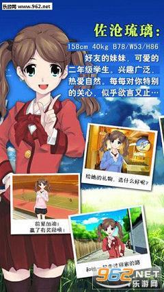 心动回忆:青涩之恋ios破解版v2.0.2截图4