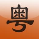 牛牛粤语app