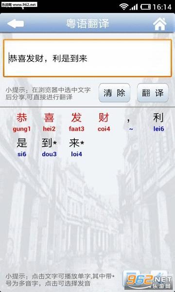 牛牛粤语appv11.6.6_截图1