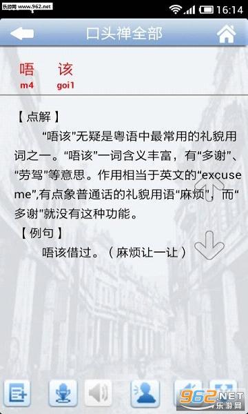 牛牛粤语appv11.6.6_截图2