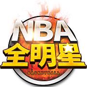 NBA全明星手游