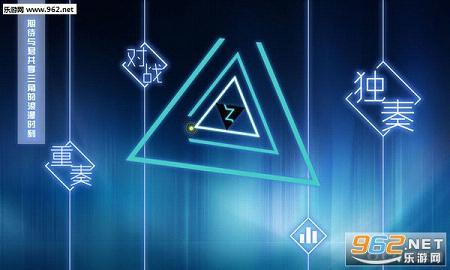 超级三角形中文版游戏v1.0.02_截图3