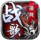 屠龙战歌官方版v1.3.5