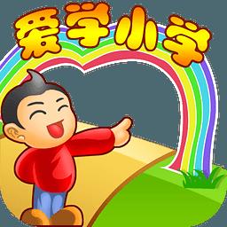 爱学小学app