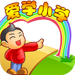 爱学小学PC官网