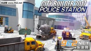 城市建造者17:警察局手游v1.0.2_截图2