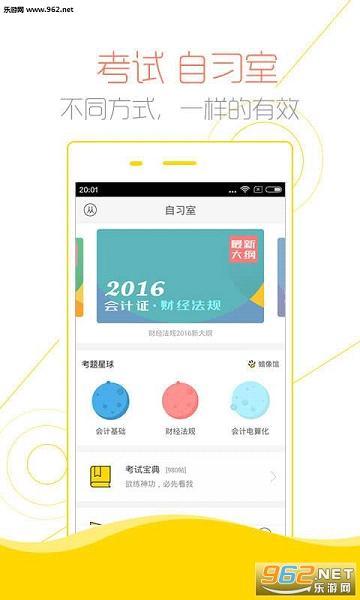 会计帮app(2017最新版)v4.0.2_截图2
